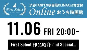 Online上映会|First Select 09~12 作品紹介 and Special… @ オンラインで開催