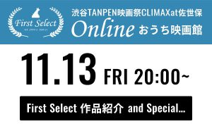 Online上映会|First Select 13~16 作品紹介 and Special… @ オンラインで開催