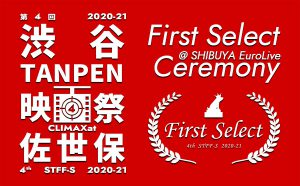 【DAY-1】First Select Ceremony @ SHIBUYA EuroLive【12/4】 @ 渋谷ユーロライブ